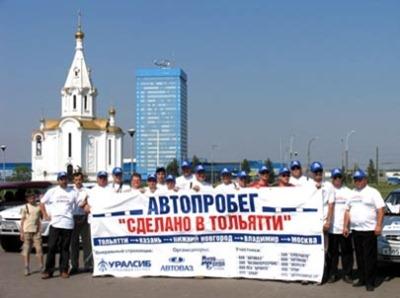 Автопробег Сделано в Тольятти