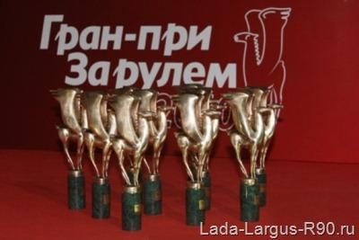 Гран-при журнала Зарулем