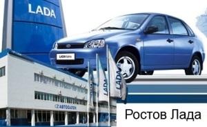 Ростов Лада